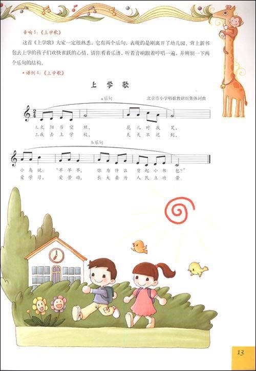 全国音乐等级考试音乐基础知识:音乐常识分册