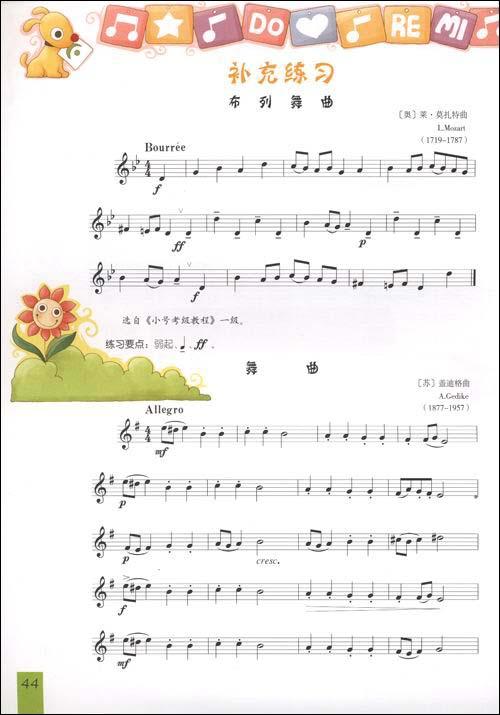 全国音乐等级考试•音乐基础知识:乐理 视唱练耳分册