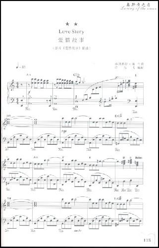 《奥斯卡之恋:奥斯卡金曲钢琴曲集》最美的经典全图片
