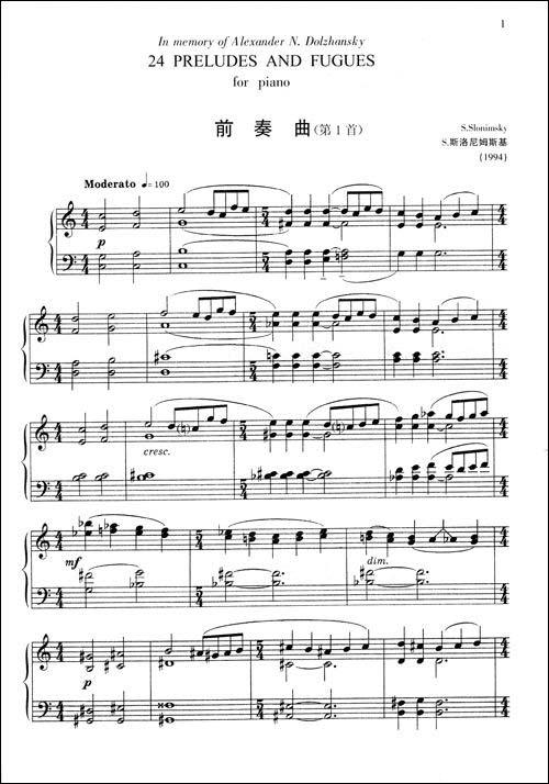 民歌弦乐四重奏乐谱