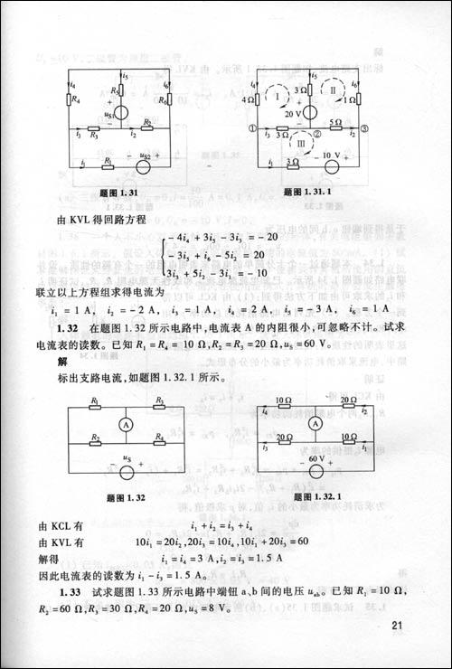 本课程重点研究的是集中参数电路,它由集中参数元件组成.
