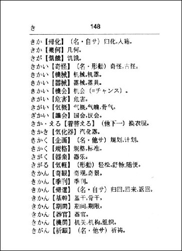 日汉小词典