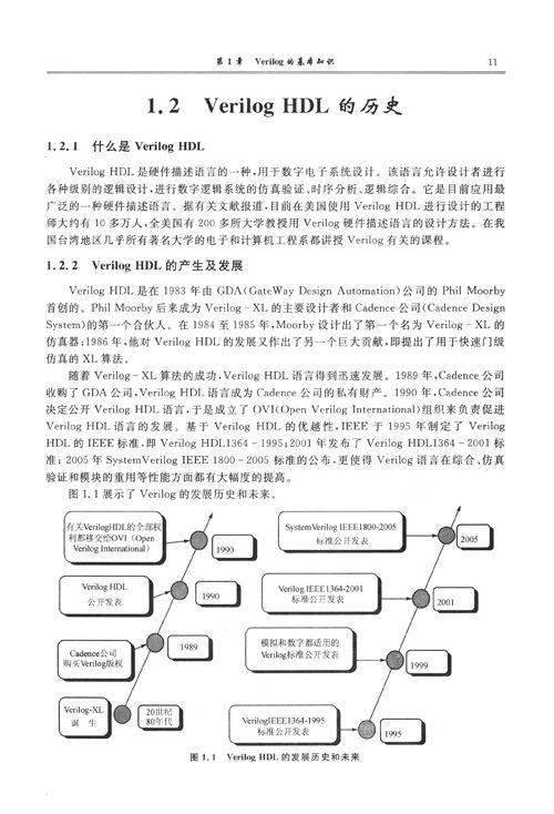"""普通高等教育""""十一五""""国家级规划教材•北京高等教育精品教材•Verilog数字系统设计教程"""