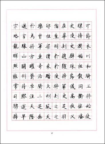正版书法字帖/钢笔字临帖系列:欧体