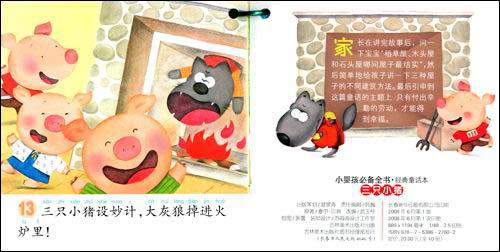 0-3岁小婴孩必备全书:经典童话本