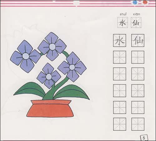 儿童简笔画入门:植物平装–2008年6月1日
