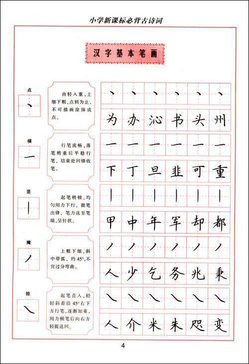 小学生必背古诗词钢笔字帖/田英章-图书-亚马逊