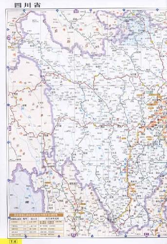重庆四川及周边地区公路里程地图册