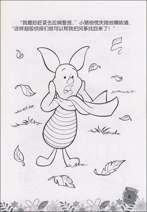 小熊維尼與跳跳虎 游戲涂色1/美國迪士尼公司-圖書