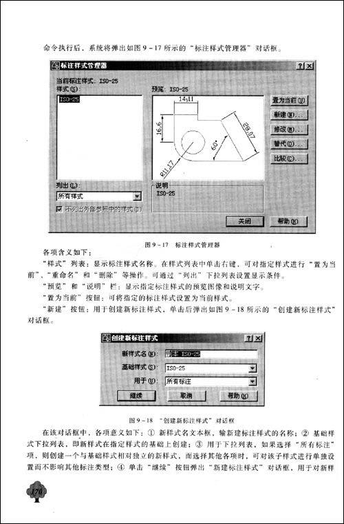 2 室内给排水工程图  14.3 室外给排水工程图  14.