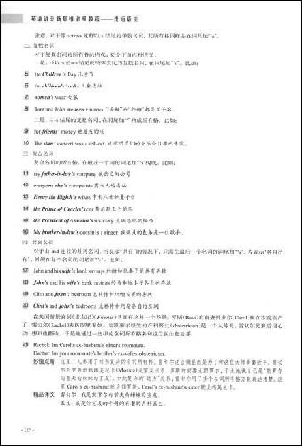 新东方•英语语法新思维初级教程:走近语法