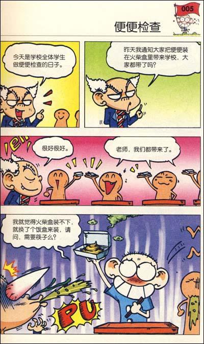 爆笑校园4