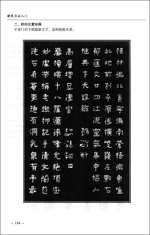 硬笔书法入门 王玉孝,张爱军,司惠国,任绪民