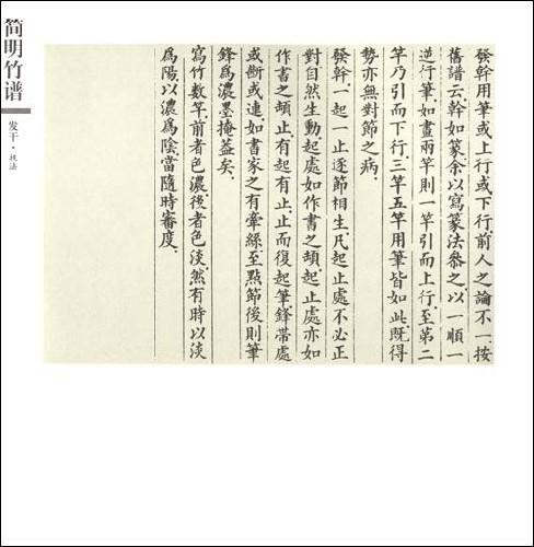 大清盐商主题曲曲谱-简明竹谱 清代 蒋最峰