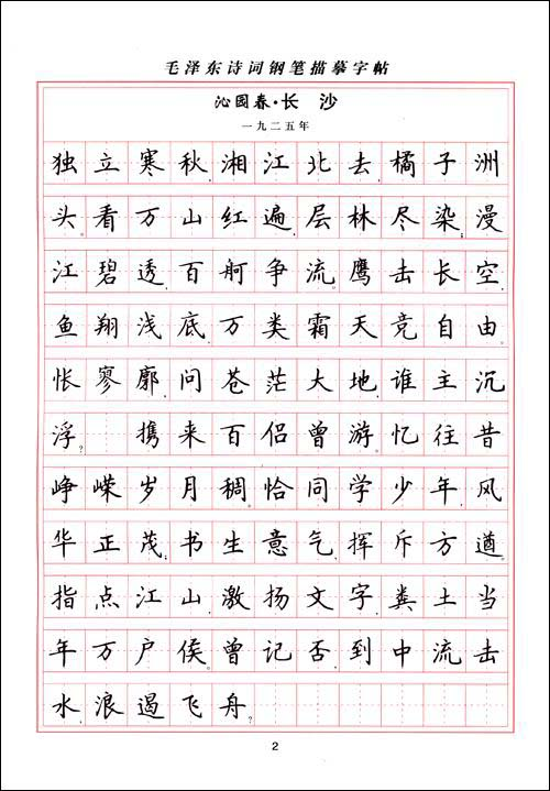 毛泽东诗词钢笔描摹字帖:楷书行楷:亚马逊:图书