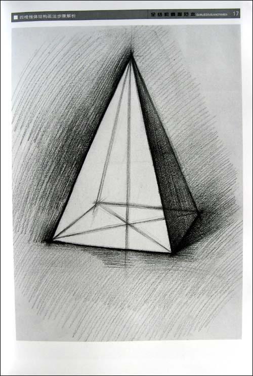结构素描几何体-正方体画法图片大全 石膏正方体的画法图片