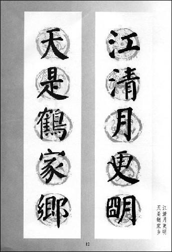 回至 新概念字帖集字楹联:颜真卿〈勤礼碑〉 (平装)图片