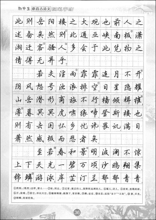 初中生必背古诗文钢笔字帖(第3版)