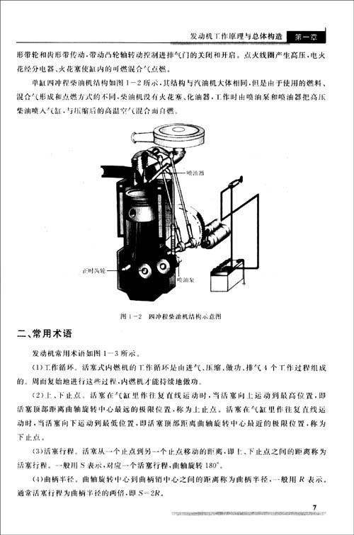 汽车发动机构造与维修高清图片