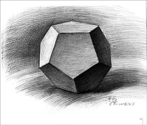 《素描石膏几何体结构与明暗画法》