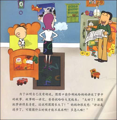 大耳朵图图故事会2:尿床记/童趣出版有限公司