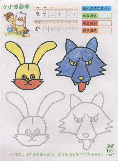 《小小油画棒:动物2》是根据儿童的年龄特点精心编绘