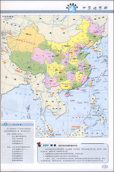 中国地图册:学生地图宝典