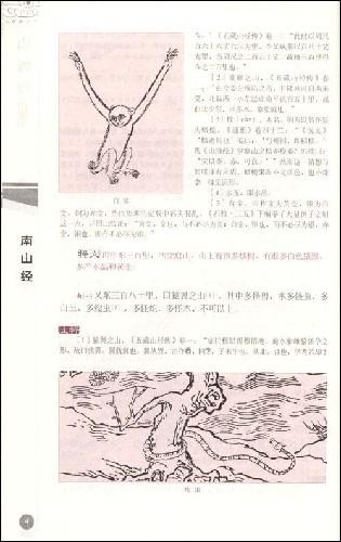 图文本山海经译注