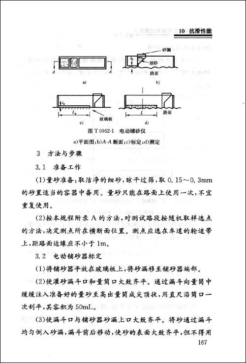 公路路基路面现场测试规程释义手册
