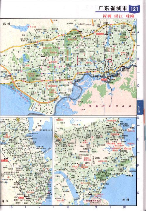 《中国司机地图册》由西安地图出版社