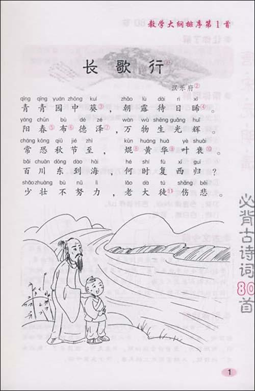 回至小学生必背古诗词80首(修订)(平装)小学江区第金城五图片
