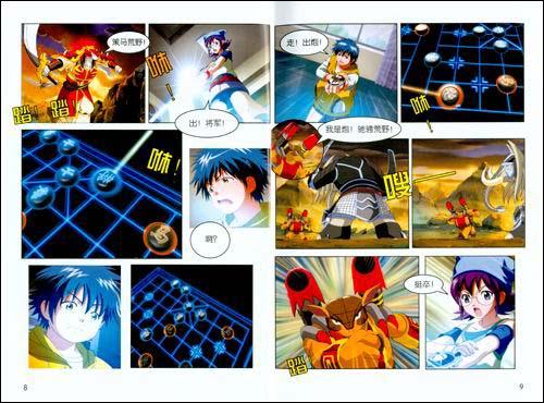 《象棋王1》 鸿鹰动画图片
