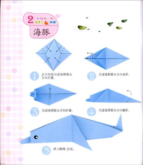 海豚折纸步骤图解