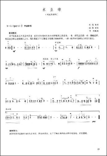 乐谱)   曲谱名:又唱 浏阳河 简谱   美丽浏阳河(五字歌谱)1
