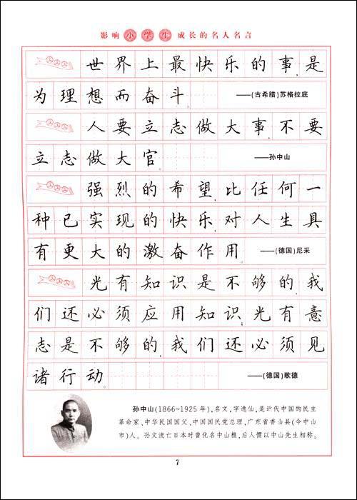 名人名言钢笔楷书字帖61影响小学生成长的名人名言平装–2008年6月1