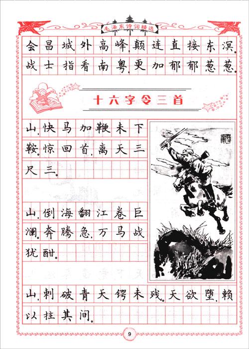 毛泽东诗词精选钢笔字帖 楷书 冯宝佳