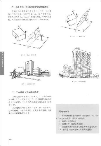 建筑与室内透视图表现基础