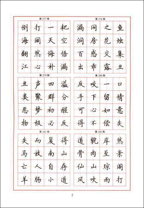 成语连环八百阵钢笔楷书字帖2/卢中南-图书-亚马逊