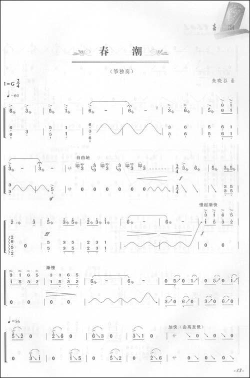 回至 古筝独奏重奏曲集 (平装)