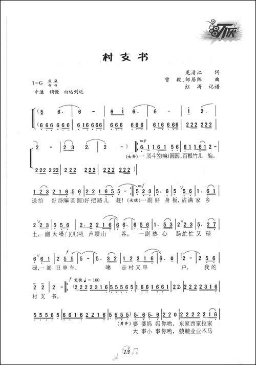 内蒙民歌小路歌谱