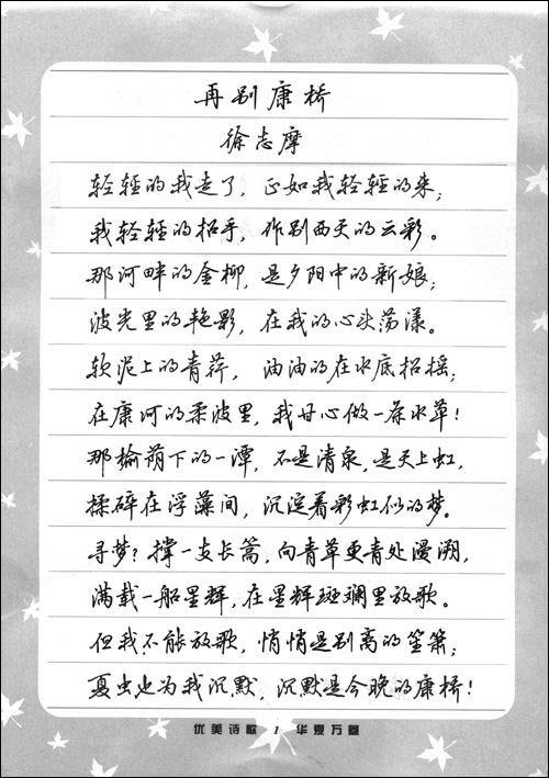 钢笔字帖 硬笔书法 优美诗歌(行楷)