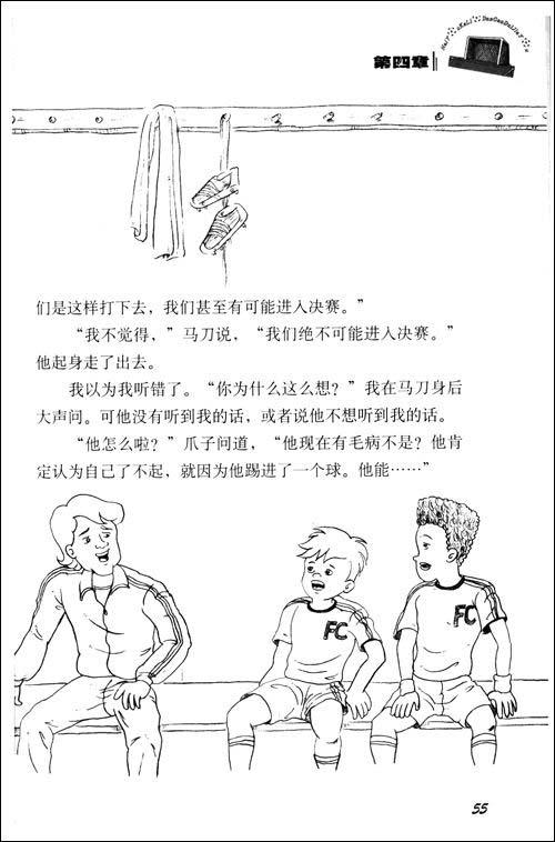 麦坤简笔画