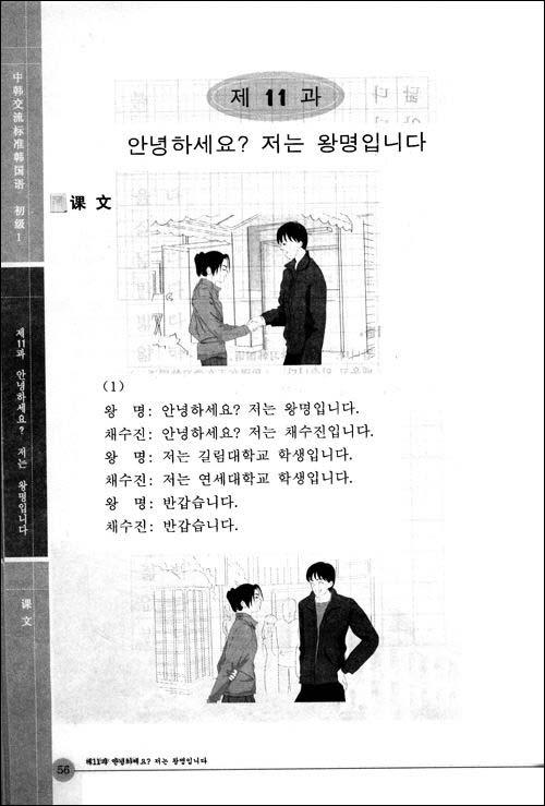 中韩交流标准韩国语:初级1