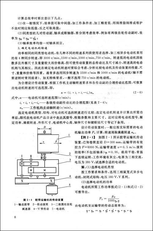 机械设计基础课后题答案_部分__part1