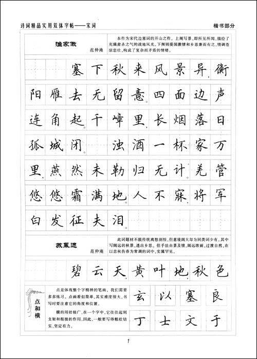 《宋词》(楷书行书诗词精品实用双体字帖)作者田英章先生长期在书法图片