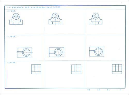 工程圖學及計算機繪圖習題集(第2版)圖片