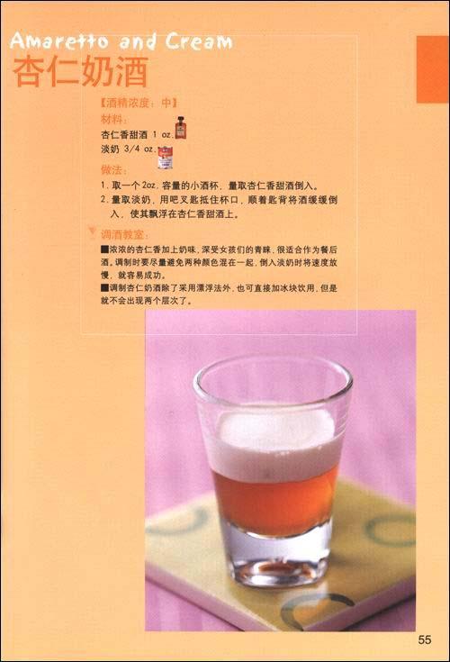 品味时尚生活02:懒人调酒100种最受欢迎的鸡尾酒