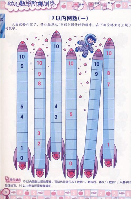 幼儿数学阶梯训练(4-5岁)