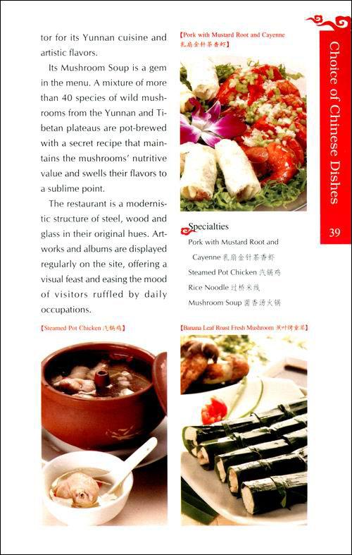 图书世界在香洲(英文版)/李幸娟-美食-亚马逊美食节北京图片