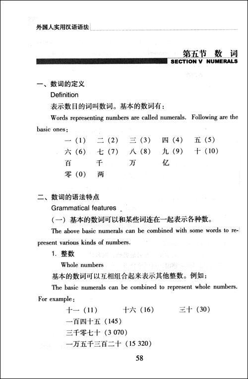 外国人实用汉语语法